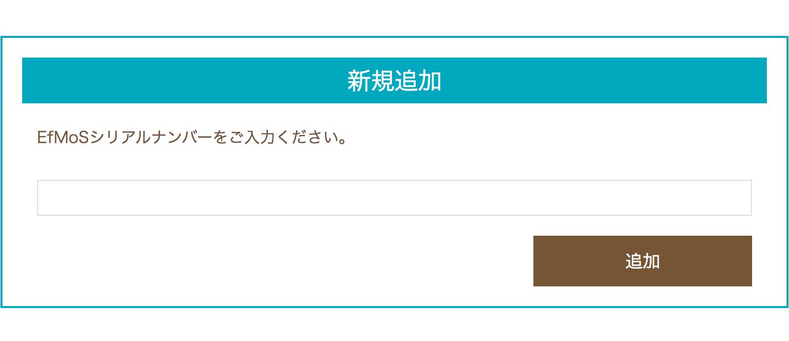 <p>お持ちの複数の機器を登録し、1ページ内で全ての機器の状態を確認する事も可能です。<br> 【ココがすごい!】<br> 複数台の登録機器の状況を一目で閲覧できる!<br> 何台でも登録でき、追加登録や削除はユーザー様で自由に行うことができます。<br> 電気柵を熟知しているメーカーならではの便利システムです。 ユーザー様はこの便利なWEBシステムをフリーで使用することができます</p>